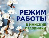 Майские праздники: режим работы