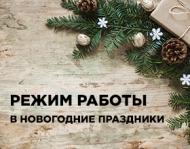 Новый год: режим работы