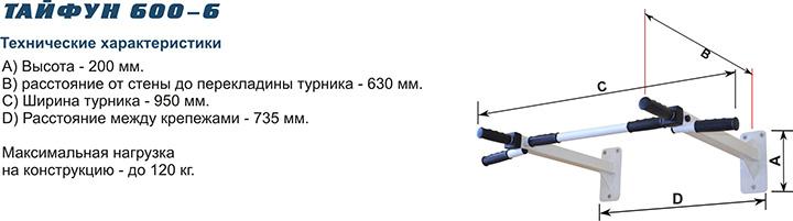 """Турник """"Тайфун 600-6"""" Формула здоровья"""